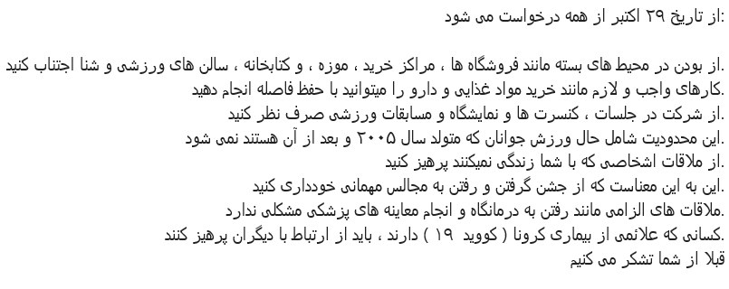 Bild med text på Persiska